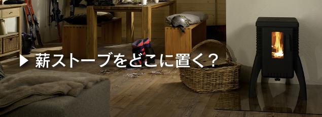 薪ストーブをどこに置く?