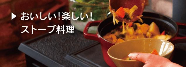 おいしい!楽しい!ストーブ料理